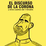 El discurso de la corona y otros cuentos del 1-Octubre, de Dionisio Giménez